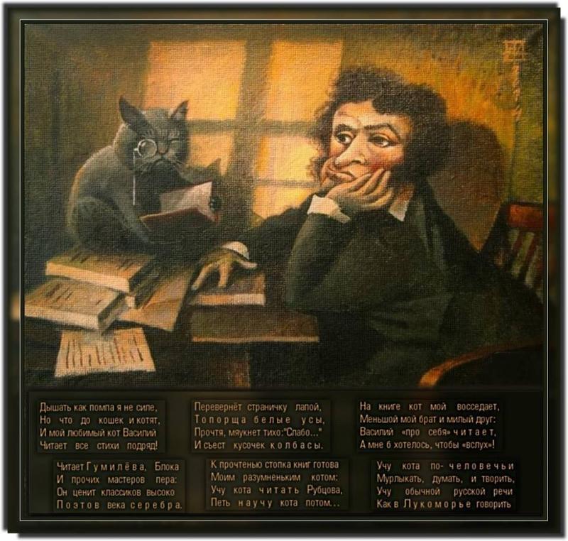Стихи про ученых