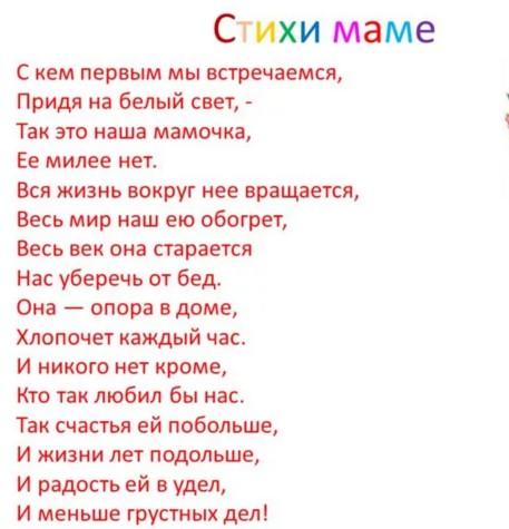 Стихи про маму для детей