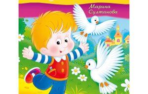 Стихи про голубей для детей