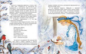 Сказка про Снегурочку в стихах