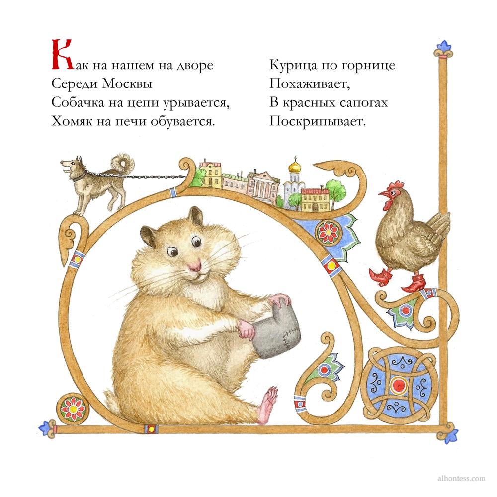 Стихи про хомяка для детей