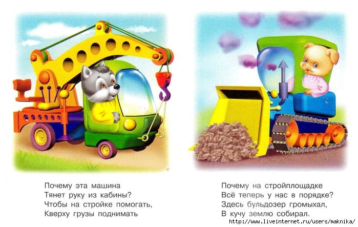 Короткие стихи про машины для детей