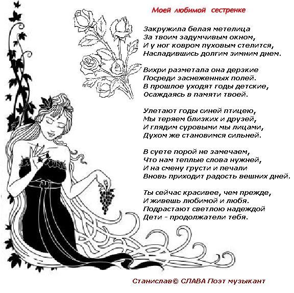 Детские стихи про старшую сестру