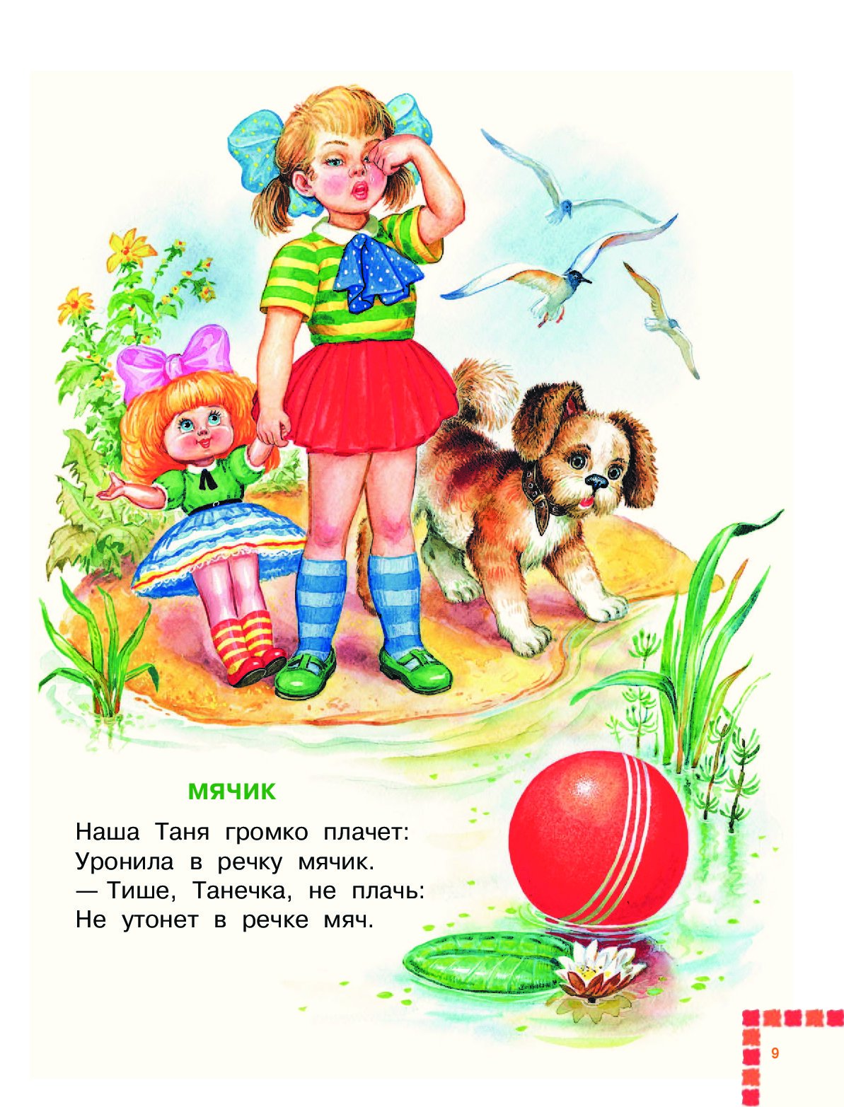Детские стихи про Таню