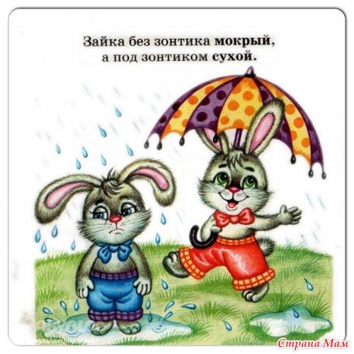 Стихи про зонтик