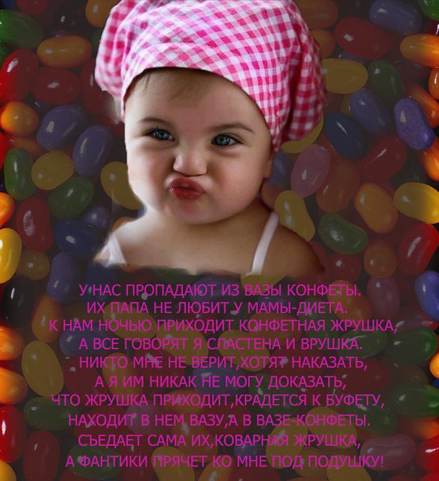 Стихи про конфеты