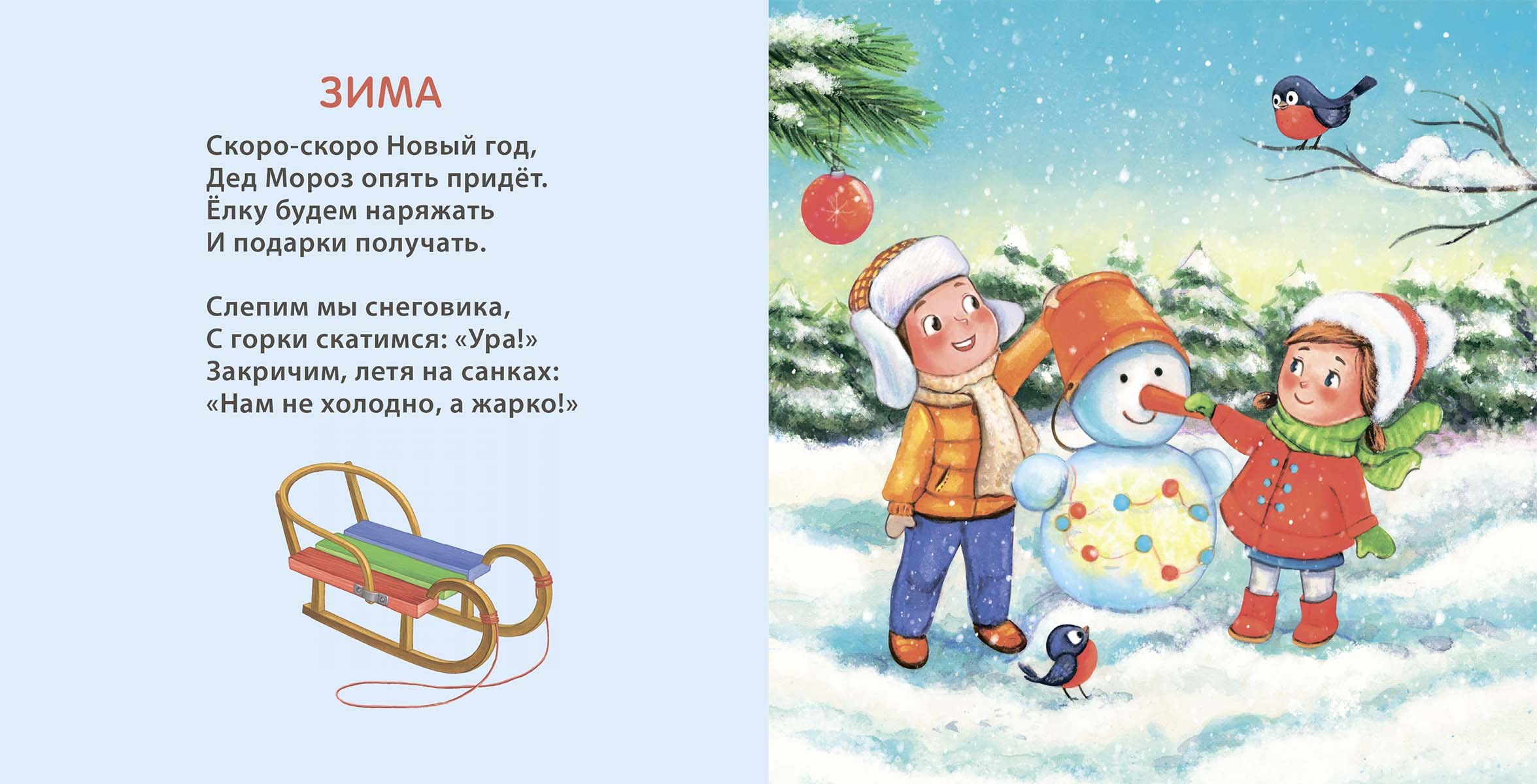 Стихи про январь для детей