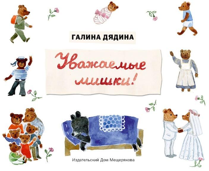 Галина Дядина. Переделанные сказки для детей