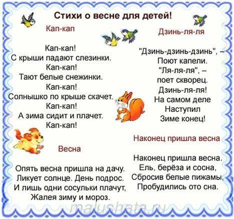 Стихи про апрель для детей