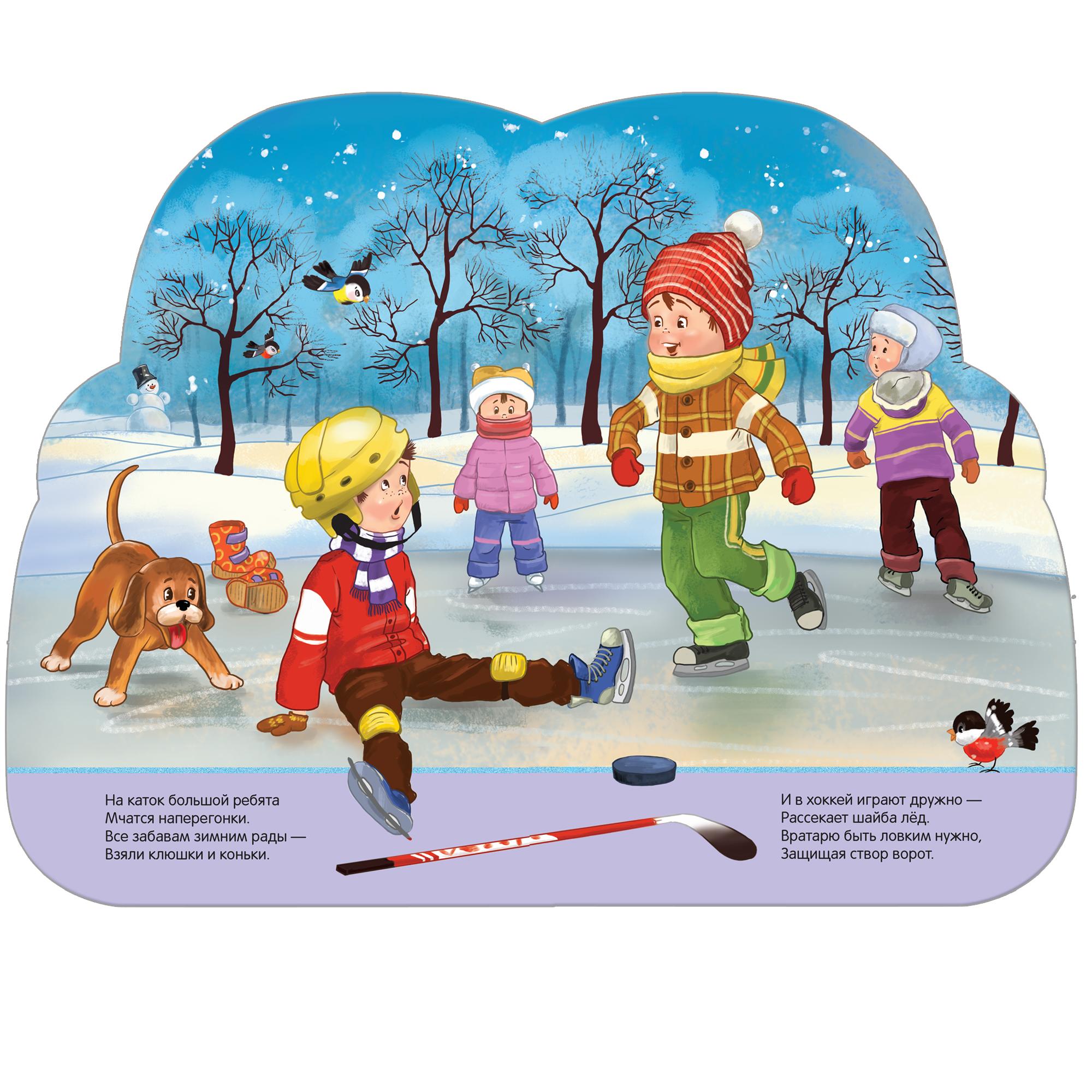 Стихи про зимние виды спорта для детей