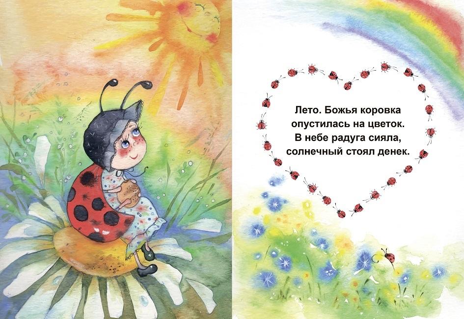 Короткие стихи о лете для детей