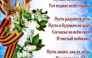 Детские стихи на 9 Мая