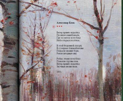 Стихи про ветер для детей