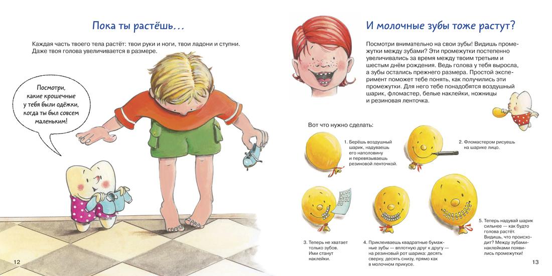Стихи про зубы для детей