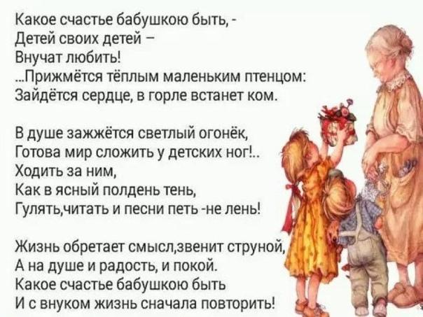 Стихи про маленького внука