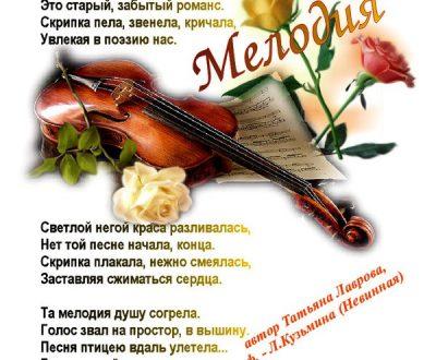 Галина Дядина. Стихи про музыкальные инструменты