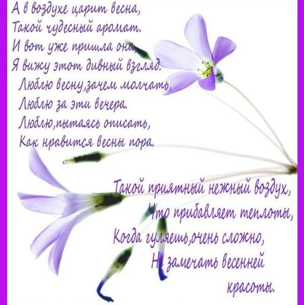 Короткие стихи о весне для детей