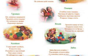 Короткие стихи про игрушки от Розы Горенбурговой