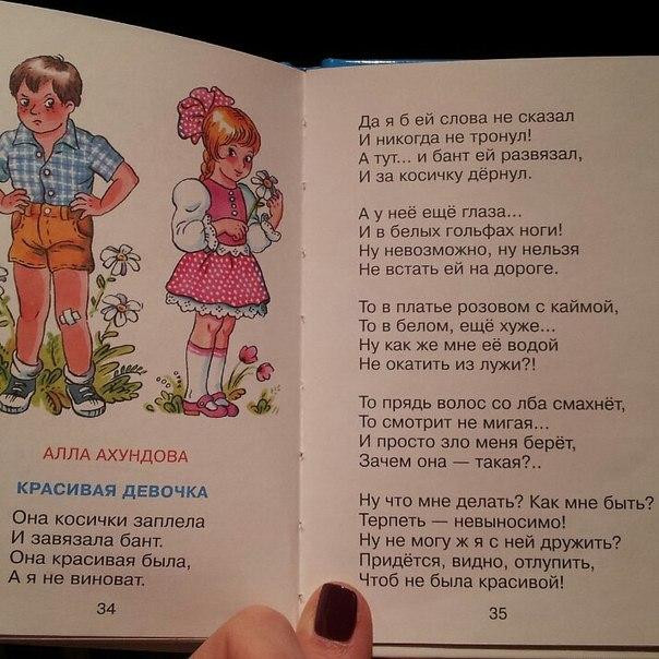 Детские стихи про девочек