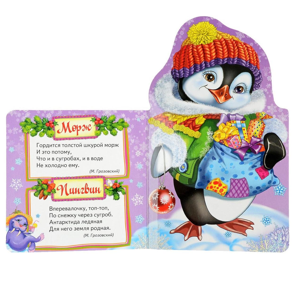 Стихи про пингвина