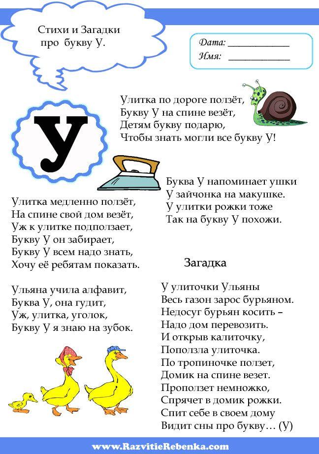 Загадки про буквы для детей