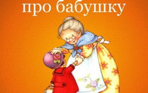 Детские стихи про бабушку