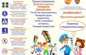 Сергей Момджи. Стихи о правилах дорожного движения для школьников
