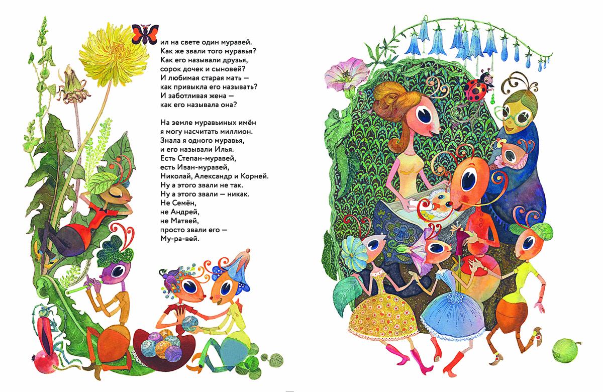 Стихи про муравья для детей