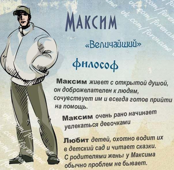 Стихи про Максима