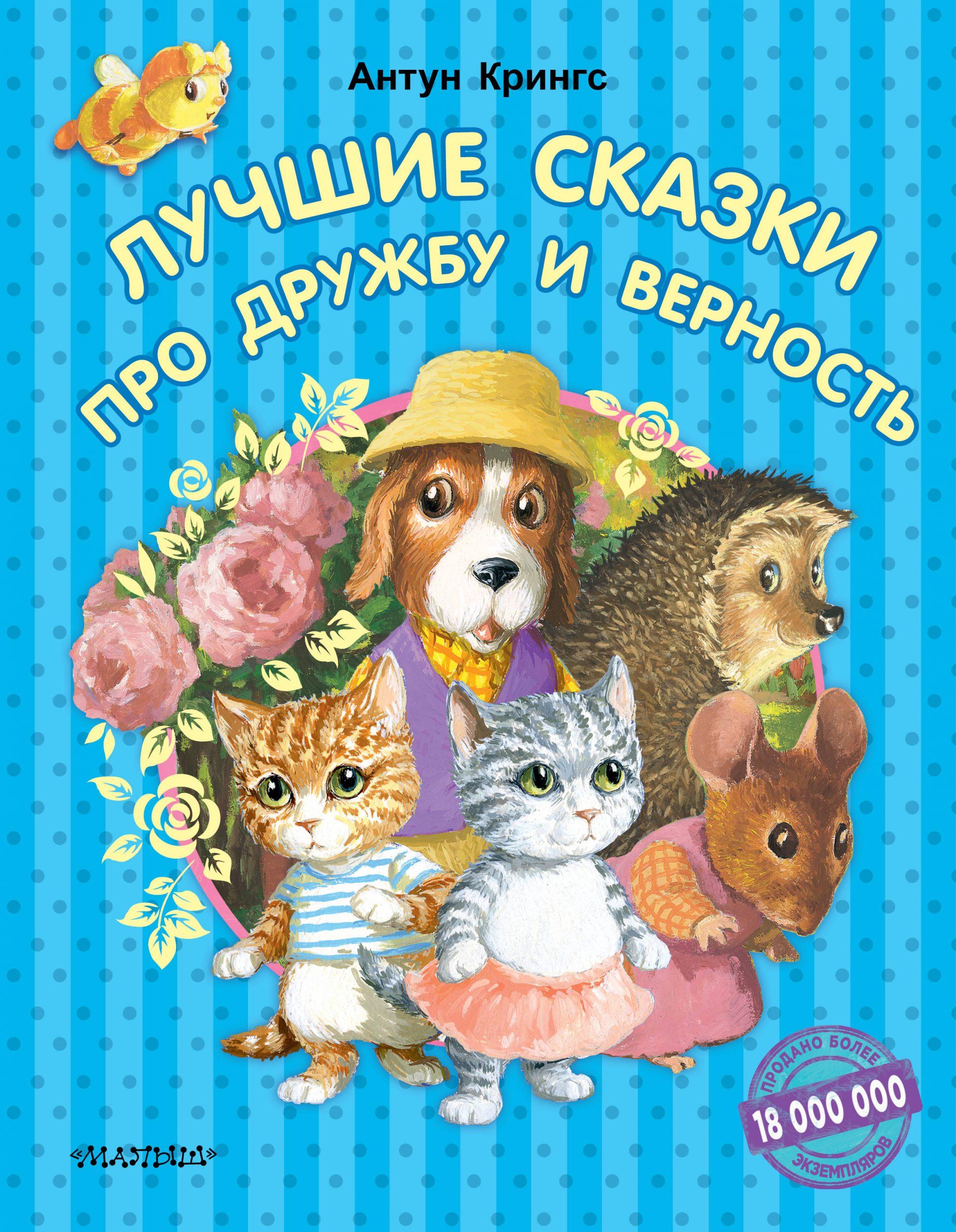 Две сказки о дружбе для детей