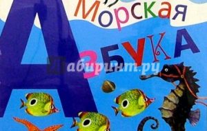 Галина Дядина. Морская азбука
