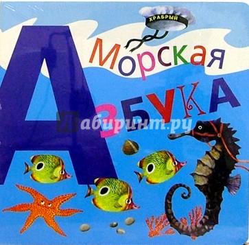 Сергей Газин. Морская азбука для детей