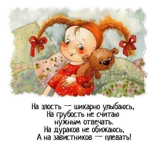 Детские стихи про обиду от Алены Ранневой