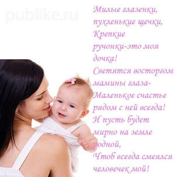 Стихи про маленькую дочку