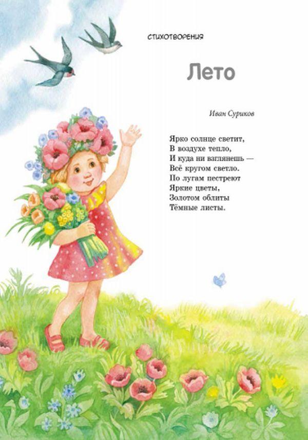Стихи о лете для школьников