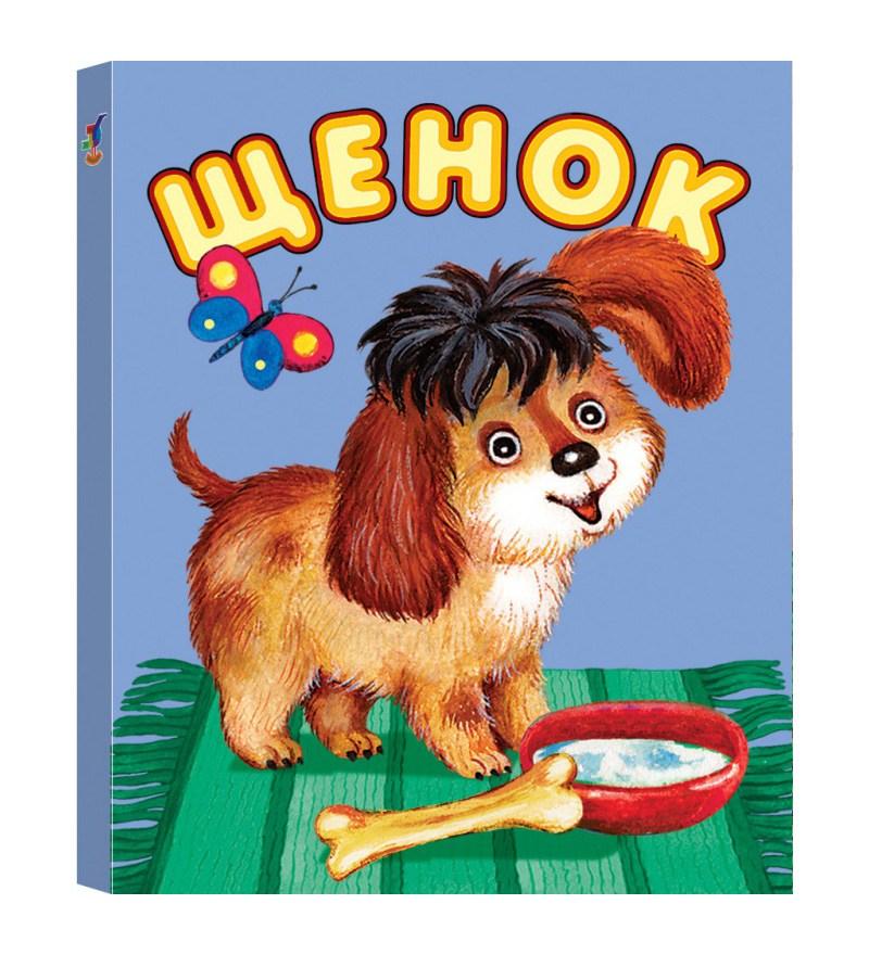 Стихи про щенка для детей