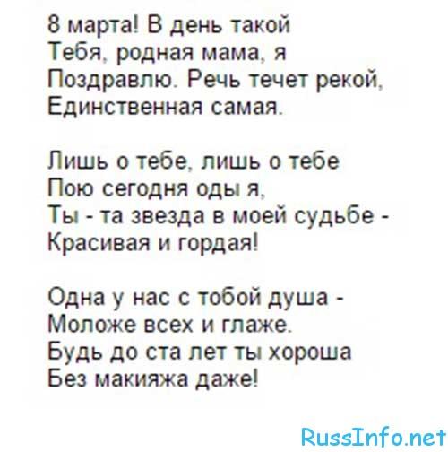 Детские стихи для мамы на 8 Марта от Алены Ранневой