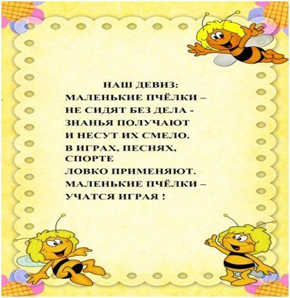 Стихи про пчел для детей