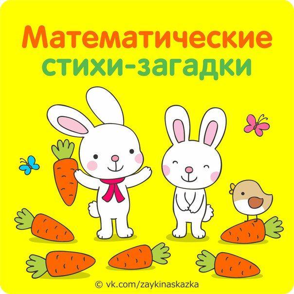 Загадки математические для детей