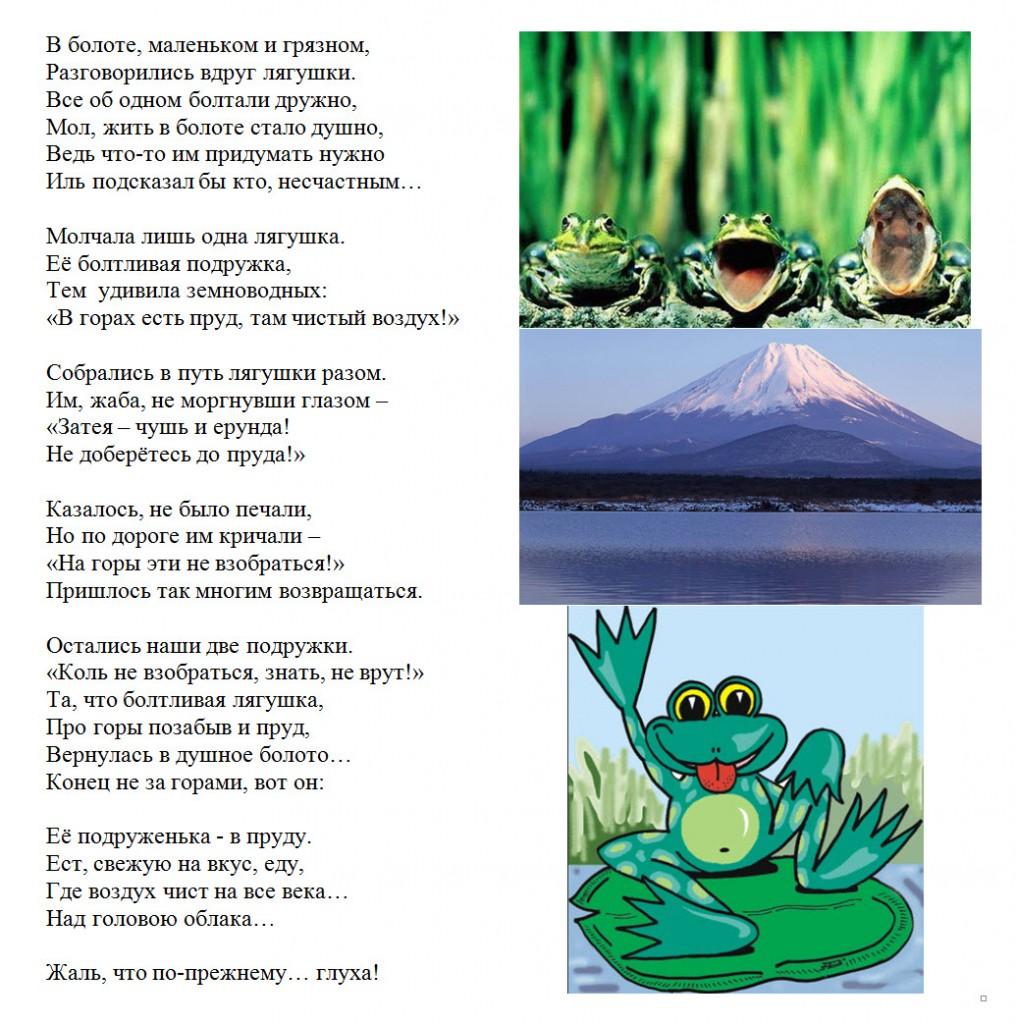 Стихи про лягушку для детей