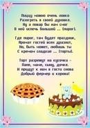 Стихи про еду для детей