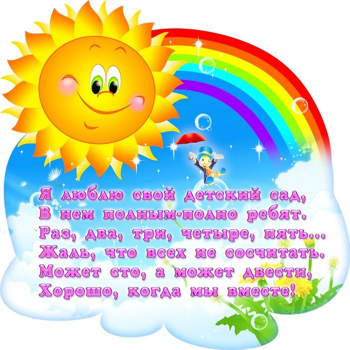 Красивые стихи про детский сад