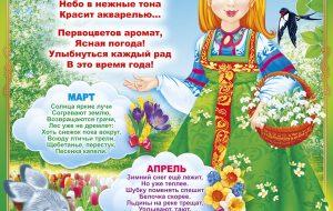Детские стихи про март