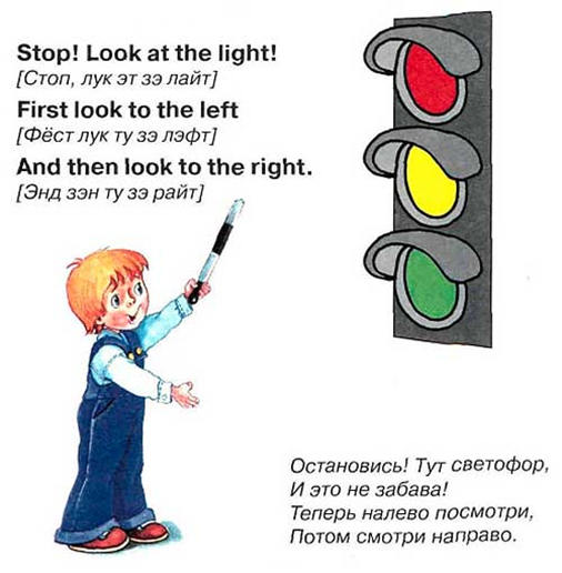 Стихи про светофор