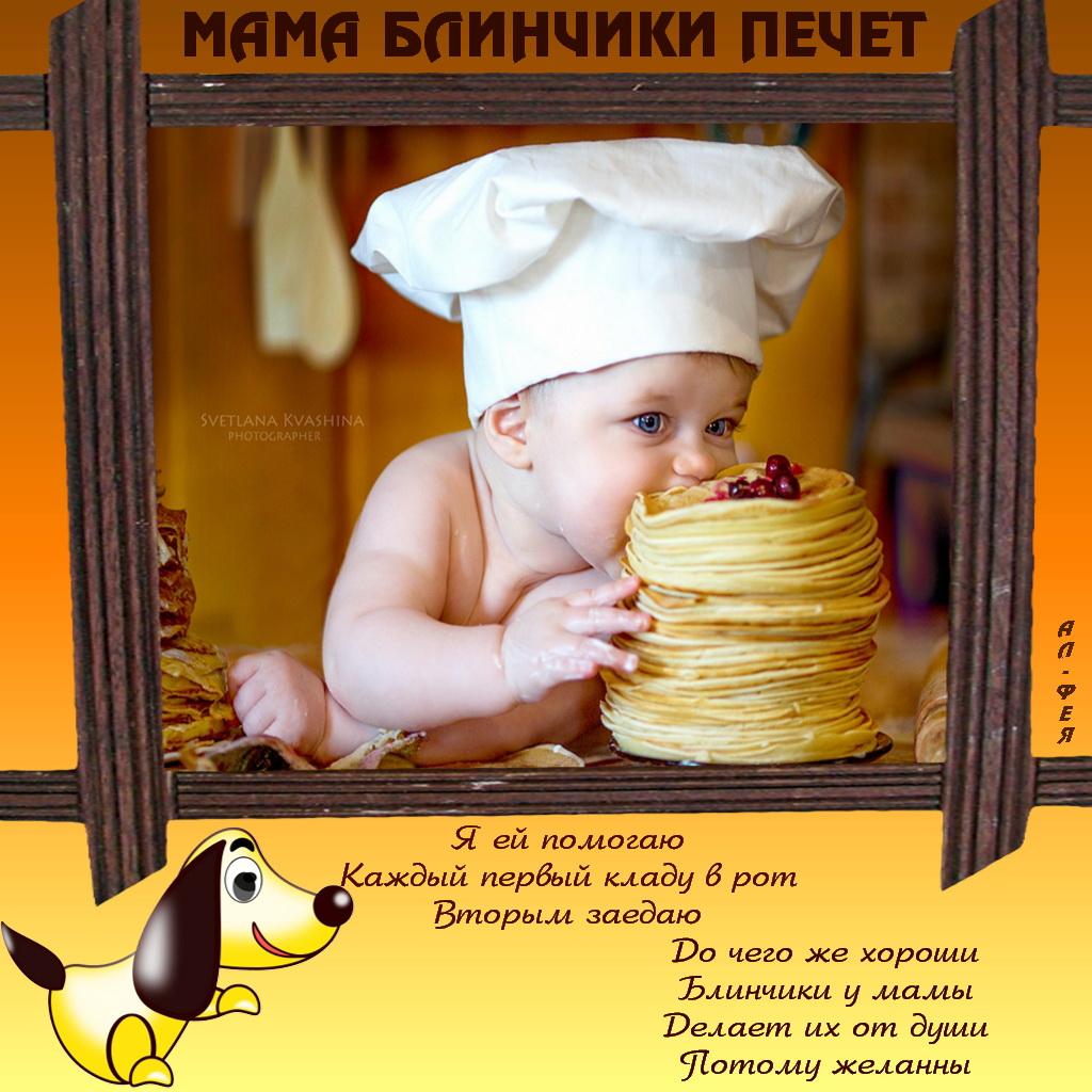 Стихи про пироги для детей