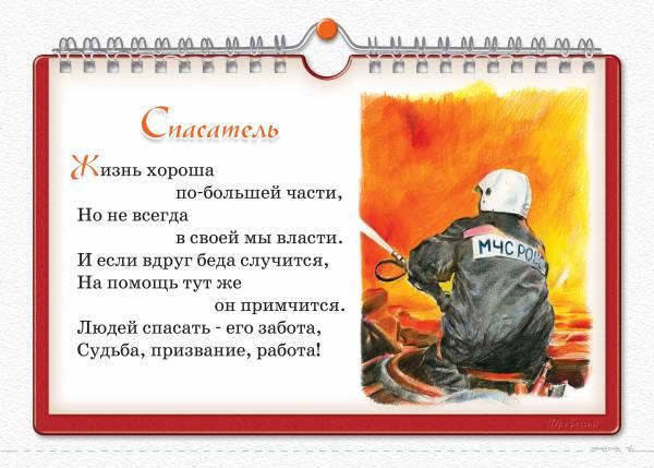 Стихи про пожар