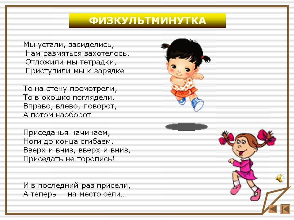 Стихи про зарядку для детей