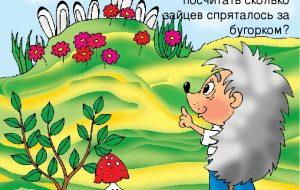 Задачи в стихах для дошкольников