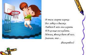 Стихи про спорт для детей