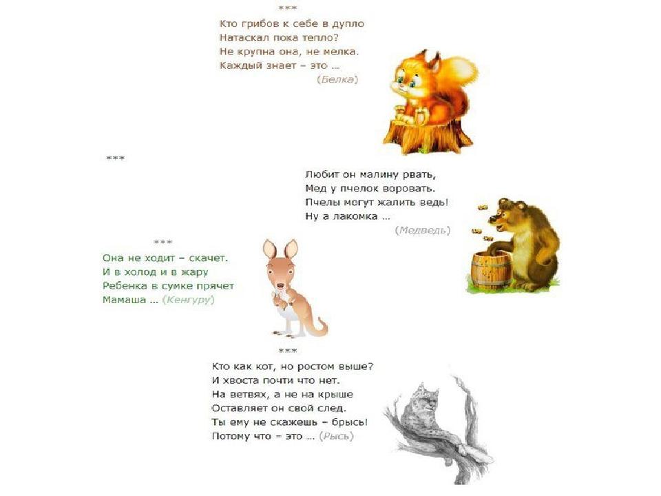 Загадки-малышки для маленькой книжки. Легкие загадки про животных